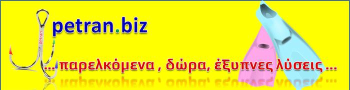 είδη αλιείας_eidh alieias_petran.bi